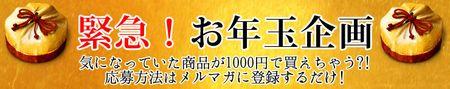 Otoshidama_kotira