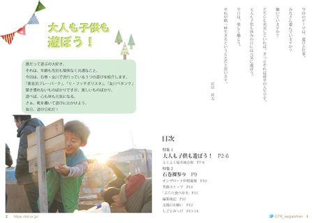 Vol6_ページ_2