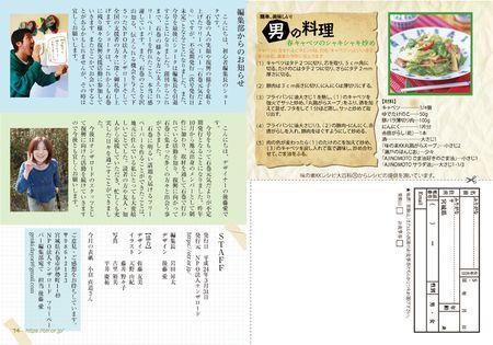 20120402_vol.7_ページ_7