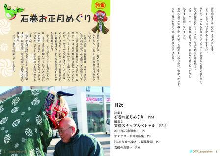 Vol7_2(修正済)