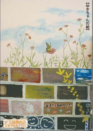 Genkidayori vol.6_ページ_16
