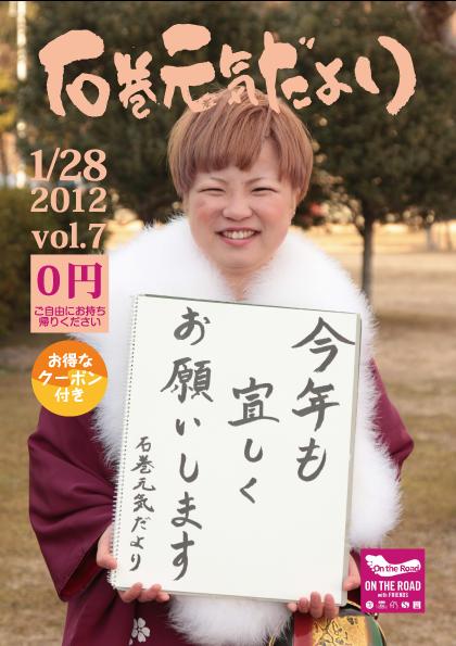 Vol.7-表紙