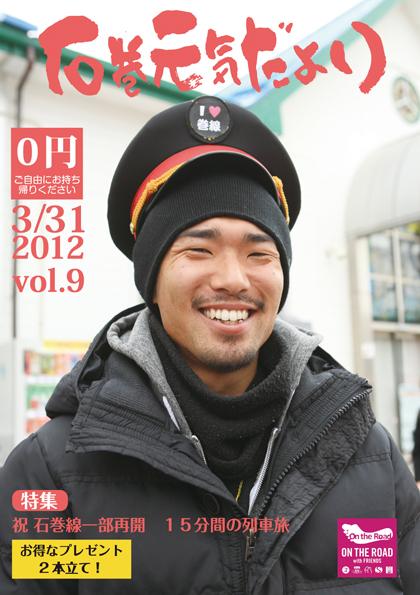 Vol.9 表紙