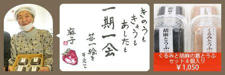 2012hahanohi-yagawa