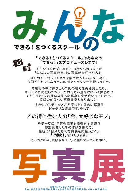 Dekitsuku_poster